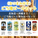 【送料無料】ご当地ビール飲み比べセット・おつまみ付き(A)石炭ビール、キャプテンクロウ、シークァーサービール、レモンビール、インドの青鬼