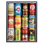 《送料無料》12都道府県・クラフトビールギフトご当地ビール飲み比べセット《C》(専用ギフト箱入)