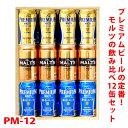 ビール・ギフトセット 12本セットプレミアムモルツ入・ビールギフトセット(3種類X各4缶)《PM-12》