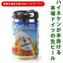 <送料無料>面倒な器具不要の ハイネケンがドイツでつくる「本格ドイツビール」 クロンバッハー・ドラフトケグ 5L(直輸入) 生ビールサーバー機能付き生樽 注:北海道・沖縄は1000円の送料が掛かります
