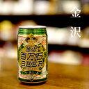 【ご当地ビール缶】 金沢百万石ビール ペールエール缶 350ml/5%  3缶セット [石川県] [麦芽100%]