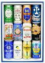 【送料無料】  クラフトビール 12本飲み比べセット 【Aタイプ】 350ml缶×12本 【ご当地ビール缶】