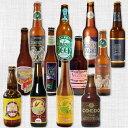 【楽しい12タイプ12本味わい比べ】クラフトビールセット【クール便送料無料】