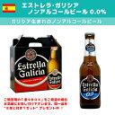 【お得な8本セット】スペインのノンアルコールビール・瓶 エストレラガリシア0.0% 250ml [スペイン] [ビアテイスト]