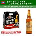 8本セット《送料無料》[ラオス] ビアラオ・ゴールド プレミアムラガー 330ml/瓶 [輸入ビール