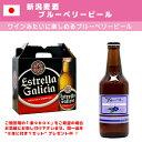 [新潟県] 新潟麦酒 新潟ビール・ブルーベリービール 310...