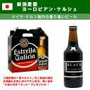 [新潟県] 新潟麦酒 新潟ビール・ブラック 310ml/瓶★...