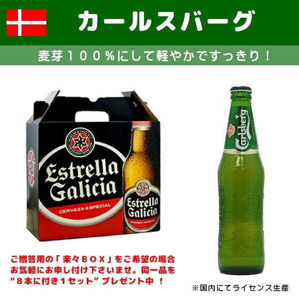 [デンマーク] カールスバーグ・ビール 330ml/瓶★1本売り★[下面発酵] [爽快系]