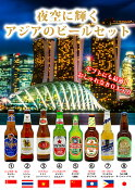 8本セット《送料無料》<おまけ付き>珍しいアジアンビール飲み比べセット海外のビール詰め合わせギフトセット誕生日、景品、内祝、出産祝等のお祝いに!
