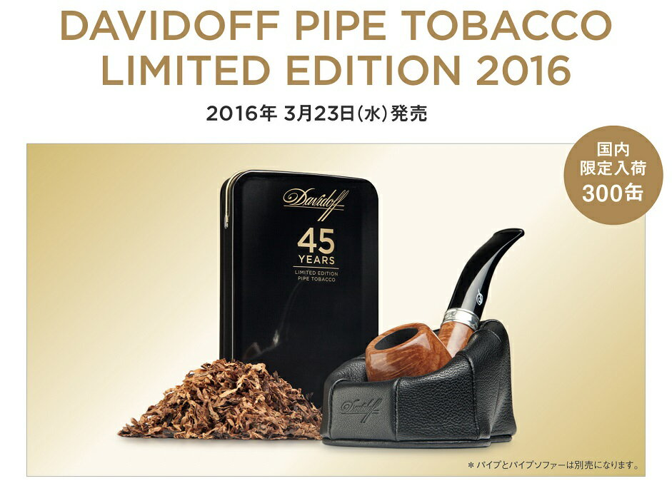 【国内限定入荷300缶】 ダビドフ パイプ タバコ リミテッド エディション 2016 [100g]
