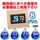 梱包用ボベダ・ヒュミディティパック梱包時にボベダミニを同梱希望のお客様は、こちらの買い物かごをご利用くださいませ。