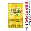 【シャグ刻葉】 スタンレー レモン 30g 1袋&シングル ペーパー 1個セット