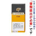 【ドライシガー】 コイーバ・ クラブシガリロ ・10本入・ミニシガリロ系・キューバ産