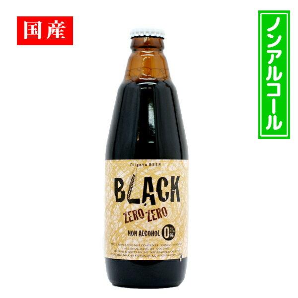 新潟麦酒さんのノンアルコールビール・瓶 ブラック<黒ビール> 0.0% 350ml [国産] [新潟県] [ビアテイスト] [新潟ビール]