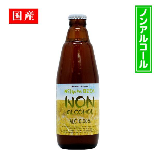 新潟麦酒さんのノンアルコールビール・瓶 オリジナル 0.0% 350ml [国産] [新潟県] [ビアテイスト] [新潟ビール]