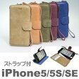 【iphone5 ケース】【iphone5s ケース】【送料無料】BSK001 iphone5s ケース 手帳 アイフォン5 手帳型 iphone5 カバー スマホカバー レザー iphone5ケース iPhone5sケース iPhoneカバー カード ストラップ