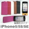 【iphone5 ケース】【iphone5s ケース】【iphone5s カバー】【送料無料】縦型 LZRT005 iphone5s ケース カバー 手帳型 手帳 縦型 スマホ アイフォン レザー フラップ