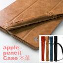 apple pencil case アップル ペンシル ケー...