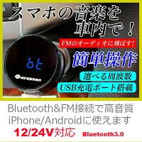 ������̵���ۡ�SPEEDERSP-BF008��Bluetooth3.0FM�ȥ�ߥå��������������åȥ磻��쥹iPhoneandroidUSB���ťݡ����չⲻ��