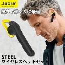 【送料無料】jabra steel ヘッドセット bluetooth ブルートゥース ワイヤレス イヤホン 高品質 防塵防滴