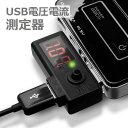 【送料無料】AREA SD-VACK USB出力チェッカー USB電圧測定器 USB測定 電流チェッカー USB測定 バッテリー測定 電圧計測 USB