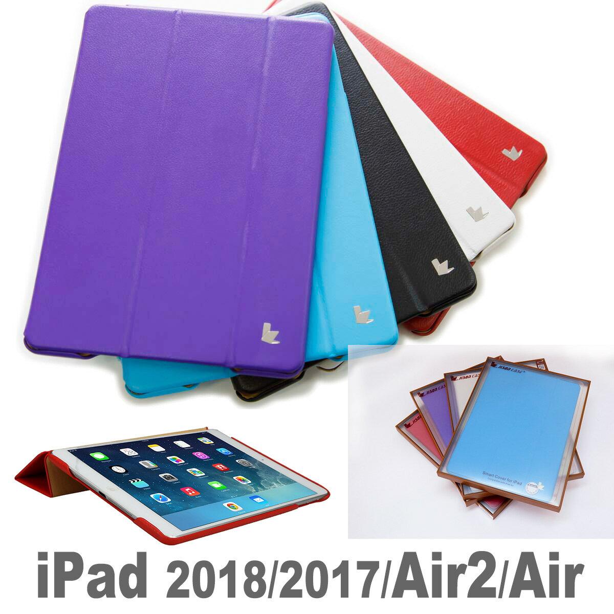 JS-ID6-04H 送料無料 JISONCASE ipad 2017 5世代 ipad Air Air2 ipad2017 ケース ipadケース カバー アイパッドエアー オートスリープ レザー