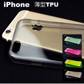 【送料無料】SATC-TPU【iPhone6 iphone6S iPhone6sPlus 6plus iphone5s iPhoneSE クリア ケース】クリアタイプ TPU カバー アイフォン6 カバー スマホケース アイフォ-ン6 透明 スケルトン 薄い