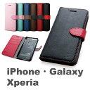 送料無料 iPhone 7 6 6S 5 5S SE Plus Galaxy S6 edge S7 edge Xperia X performance 手帳型ケース 手帳型 手帳 ケース カバー スマホ アイフォン アイホン ギャラクシ