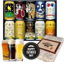 【送料無料】 ヤッホーブルーイング 軽井沢ブルワリー ビール飲み比べセット 父の日ギフト クラフトビール  (10種/10缶入)
