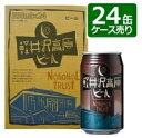 ショッピングナショナル ヤッホーブルーイング軽井沢高原ビール「ナショナルトラスト」24缶ケース