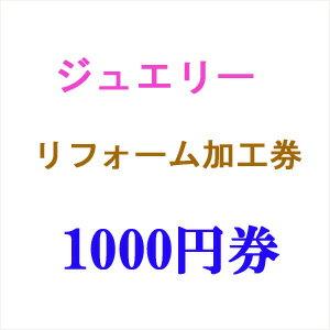 ジュエリー リフォーム 修理 加工 1000円券の商品画像