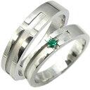 【送料無料】結婚指輪・エメラルド・リング・クロスリング・k10ゴールド・マリッジリング【RCP】10P06Aug16