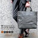 『Control 2way トートバッグ』オシャレなビジネスバッグ。ビジネスバッグ ビジネス トート バッグ メンズ スクエア 通勤 通学 A4 大容量 ショルダー付 大きい 軽量 ブランド 05P29Jul16/