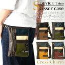 『DEVICE トリコ 2way シザーケース』トリコロールデザインのシザーバッグ!ミニショルダーバッグとしても使える2wayシザーケース!ウエストポーチ ウエストバッグ ブランド 05P29Jul16/