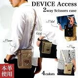DEVICE Access 2way シザーケース[シザーバッグ シザーバック ミニ ショルダーバッグ ウエスト バッグ ウェストポーチ ヒップバッグ ミニバッグ レディース メン