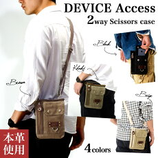 DEVICE Access 2way シザーケース
