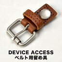 『DEVICE Access シリーズ ベルト金具』DEVICE Acessシリーズで使用可能な金具です。 05P29Jul16/
