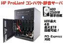 【送料無料】【セカンドPCや自作NAS等に!】HP ProLiant MicroServer コンパクト静音サーバ TurionII 1.5GHz/2GB/250GB/-/OSレス ( 6585530-AAAN )【SBZcou1208】