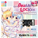 【新品】foltia アニメ自動録画システム アニメロッカー ANIME LOCKER4.0 PX−Q3PE同梱版 FL-DV4Q3PEM