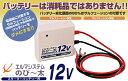 【燃費向上】【新品】エルマシステム バッテリー寿命延命装置 ...
