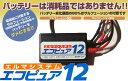 【燃費向上】【新品】エルマシステム バッテリー寿命延命装置 エコピュア12 ( SN-12 ) 20