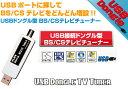 プレクス BS/CSデジタル放送対応USB接続ドングル型チューナー PX-BCUD