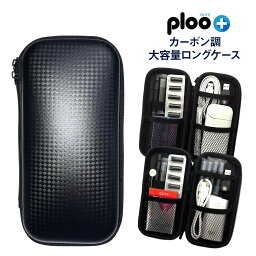 ploo+ <strong>プルームテック</strong> <strong>プラス</strong> ploom S アイコス グロー VAPE等 大容量 ロング <strong>ケース</strong> 大 PUレザー カーボン調 レイアウト日本仕様