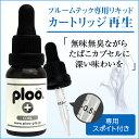 ploo+ プルームテック カートリッジ 再生 リキッド 専...