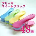 【300円OFFクーポン有】洗濯バサミ プルーマスイートクリップ 48個入