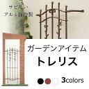 RoomClip商品情報 - トレリス TypeA-L 壁を飾るガーデン・オーナメント アルミ鋳物製 送料無料