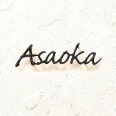 表札 アルミ鋳物文字サイン A-03 Sタイプ 丈夫で錆びないアルミ鋳物 シンプルで上品なデザイン 送料無料
