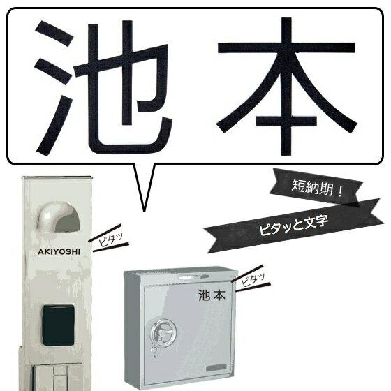 表札シールタイプの小さな表札アクリルピタッと文字ES-20漢字タイプ2文字