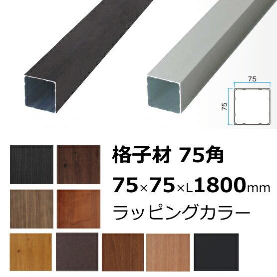 アルミ角材スリットフェンス用格子材75角ウッドカラーDIY用