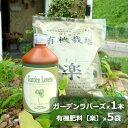 【500円お得!】液体肥料ガーデンラバーズ 500ml&有機肥料 楽 1kg×5個セット